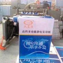 供应生产销售大茗子牌静电复印纸批发