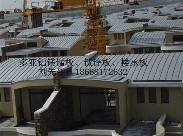 供应六安巢湖阜阳铝镁锰板首选厂家.18668172632
