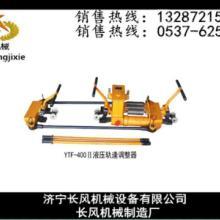 长风机械供应YTF-400Ⅱ型液压双向轨缝调整器-支持验货 YTF-400型液压双向轨缝调整图片