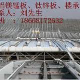 供应徐州江阴常熟铝镁锰板各种型号.18668172632