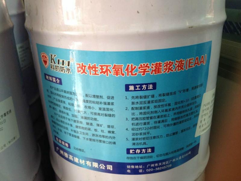 供应改性灌浆材料