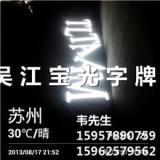 供应灯箱字/不锈钢发光字/标识