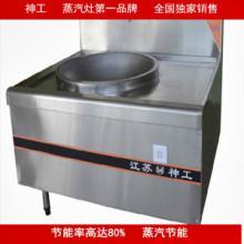 供应学校食堂部队适用燃煤大锅灶节能环保不锈钢节能灶批发