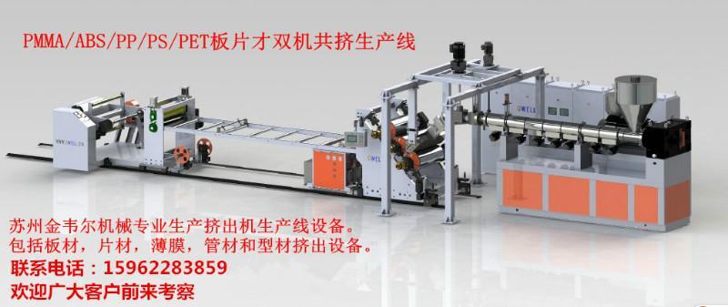 金韦尔APET/PETG/CPET单多层共挤片材设备挤出生产线