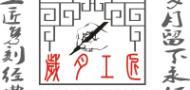深圳市鑫蕊家居家饰设计有限公司