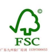 中山专业FSC认证公司图片