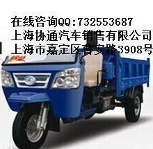 供应半封闭福田五星三轮车,有带自卸的半封闭福田五星三轮车  图片