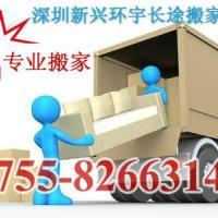 深圳到重庆搬家公司、家具家电行李都可以托运