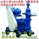 山东日照注浆泵.钢绞线张拉前卡式千斤顶.输送高稠度浆料注浆机.