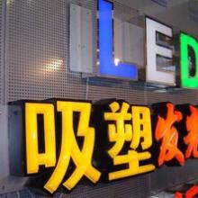 供应汕头LED发光字吸塑字外露字图片