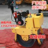 供应轻型振动压路机 超低价销售轻型振动压路机 小型单轮压路机