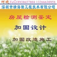 供应房屋建筑检测鉴定/深圳专业房屋建筑检测鉴定公司