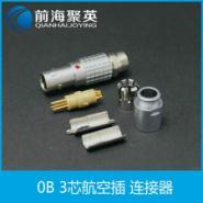 供应雷莫连接器0B-3芯航空插头插座