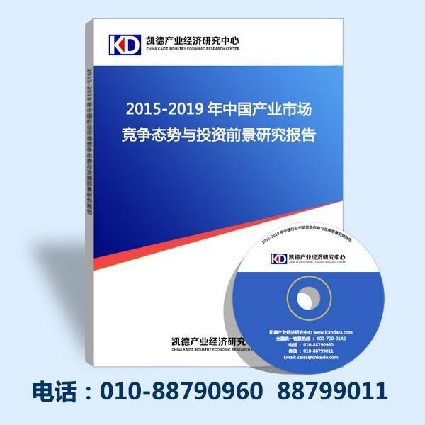 供应2015-2020年中国兽医器械市场报告