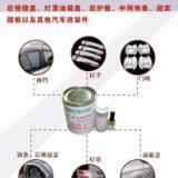 EPDM橡胶处理剂/EPDM底涂剂/EPDM背胶助粘剂
