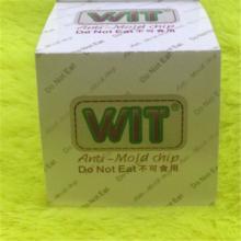 深圳供应威特防霉片 55cm规格 绿色环保 符合鞋子出口专用威特防霉片