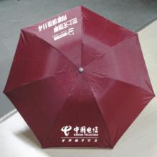 供应礼品伞-礼品伞定制-礼品伞厂家