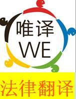 供应专业法律翻译