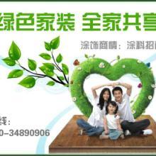 供应广州涂料代理招商项目,广州涂料代理招商合作,广州涂料代理招商连锁图片