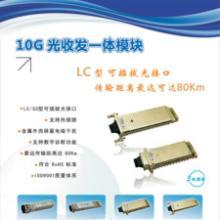 供应10GSFP光纤模块