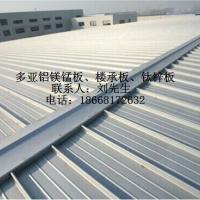 供应合肥淮南蚌埠铝镁锰板价格及厂家.18668172632