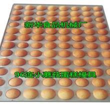 供应96连小蘑菇蛋糕烤盘/铝合金烤盘/浇注铝盘批发