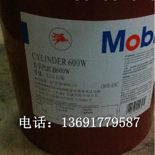 供应美孚600W汽缸油美孚600W超级汽缸油