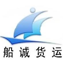 供应天津秦皇岛到厦门马尾海运一吨煤炭的海运费用多少批发