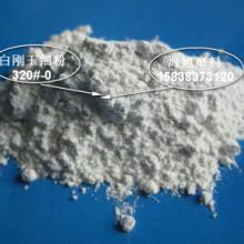 供应用于喷砂 耐材 浇注料的海旭磨料一级白刚玉320-0