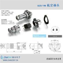 供应GX20插头/19m航空插头