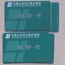 供应医疗IC卡,医院就诊卡,IC就诊卡