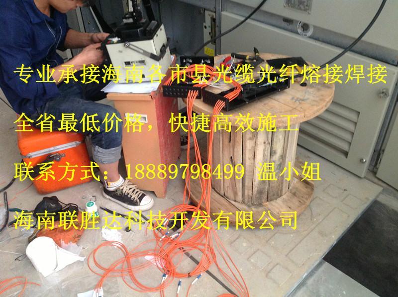 供应海南光纤熔接