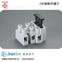 540带保险丝端子台/保险丝接线端子/电器照明端子台