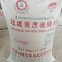 供应重钙活性重钙轻钙 重钙活性重钙轻钙生产厂家