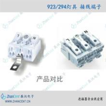 供应LED照明端子,无极灯照明,镇流器专用923端子批发