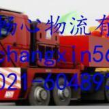 供应上海到丽水货运公司