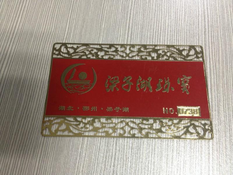 北京哪家制作金属卡拉丝卡滴胶卡图片/北京哪家制作金属卡拉丝卡滴胶卡样板图 (1)