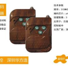 供应专业生产百胜电动门315无线遥控器焊码固定码门机道闸遥控器批发