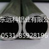 杭州汽车油箱铝管 铝合金管 汽车油箱铝管 汽车油箱铝管批发