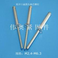 供应铝铁开口扁圆头抽芯铆钉GB12618