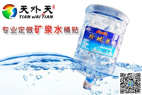 供应用于的水桶标签 矿泉水桶镭射烫金透明不干胶标签