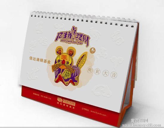 台历挂历设计印刷图片/台历挂历设计印刷样板图 (3)