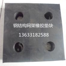 供应青岛钢结构四孔橡胶垫块价格批发
