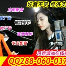 供应筋头巴脑火锅促销宣传录音