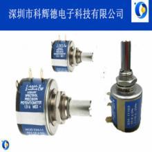 供应534线绕电位器SPECTROL品牌L.25线性5精密电位器变阻器批发