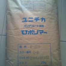 供应聚芳脂树脂PAR日本尤尼卡U8400低翘曲高刚性批发