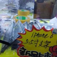 供应苹果iphone五代支架