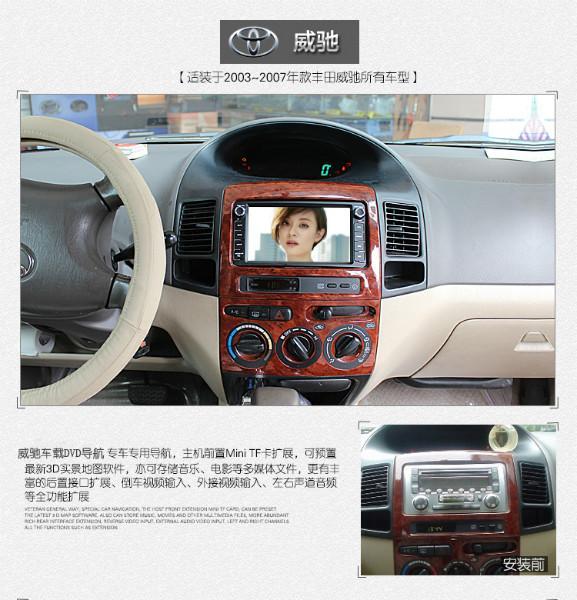 丰田威驰车载DVD导航维修 收音机坏图片 丰田高清图片