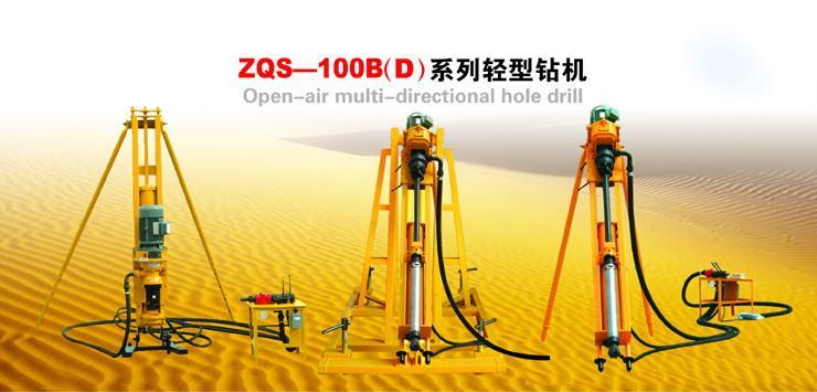 供应宣化100B/100C/100D轻型潜孔钻机
