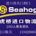 天津进口国外白酒上门提货海运图片